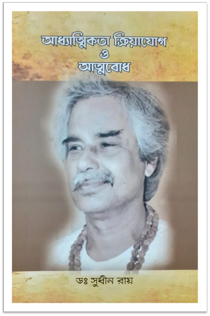 Adhyatmikta, Kriya Yog and Atmbodh - Bengali