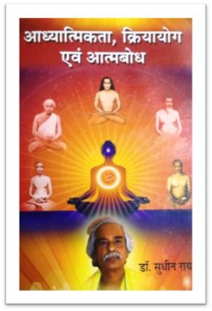 Adhyatmikta, Kriya Yog and Atmbodh - Hindi