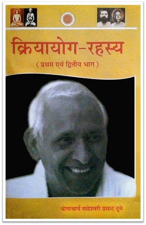 Kriya Yog Rahasya - Hindi
